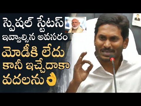 AP CM YS Jagan Gives Clarity On Special Status For Andhra Pradesh | Manastars