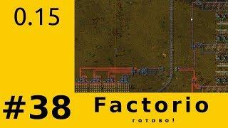 S02E038 Factorio 0.15 - Готово: 1 тысяча красных схем в минуту для начала
