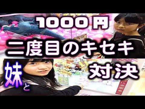 妹とクレーンゲーム1000円対決!またキセキが起きた‼︎パピコのミスか〜ら〜の〜【のえのん番組】