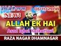 Asad Iqbal Naat♦ALLAH EK HAI●HAMD BARI TA'ALA♦Raza Nagar Dhamnagar 01/11/2018