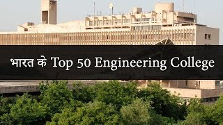 Top 50 Engineering Colleges in India | According to HRD ministry 2018 Ranking list