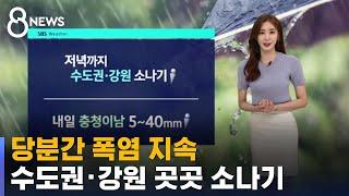 [날씨] 당분간 폭염 지속…수도권 · 강원 곳곳 소나기 / SBS
