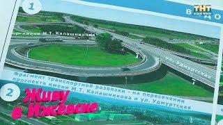 Живу в Ижевске 21.06.2017 (21 июня 2017