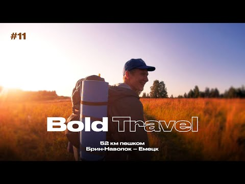 BOLD.travel #11. Пешком 52 км. Брин-Наволок - Емецк