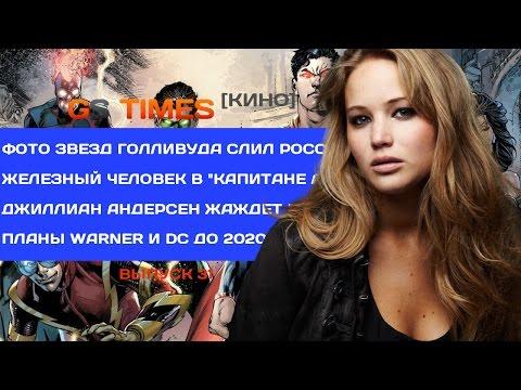 Фотографии голых знаменитостей