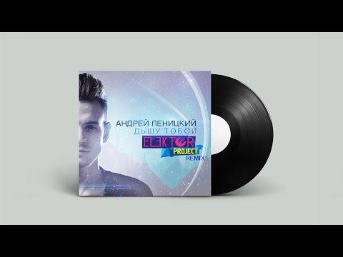 Андрей Леницкий - Дышу тобой  (ELEKTOR-PROJECT Remix)