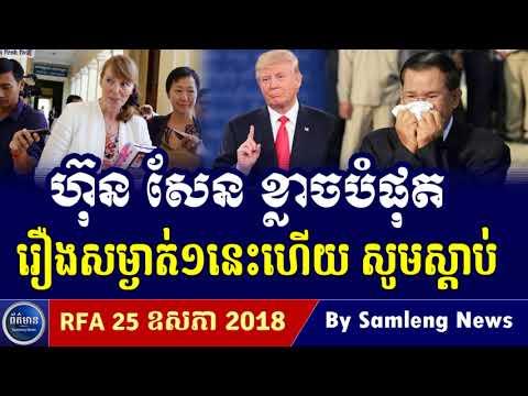 លោក ហ៊ុន សែន ខ្លាចបំផុត រឿង១នេះ សូមស្តាប់, Cambodia Hot News, Khmer News