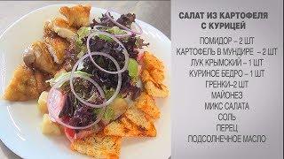 Салат из картофеля с курицей / Салат из картошки / Салат из картофеля / Салат из курицы / Салат