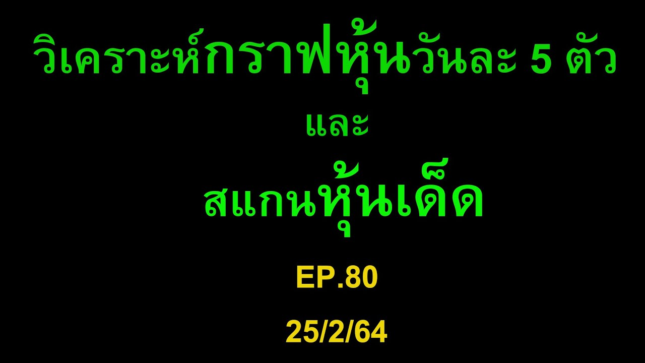 EP.80 วิเคราะห์กราฟหุ้นวันละ 5 ตัว ( BEAUTY  TRUBB  PJW  KK  DTAC  ) และ สแกนหุ้นเด็ด