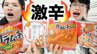 【激辛】コンビニの激辛商品を泣きながら食す! thumbnail