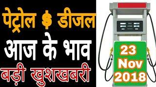 #today #fuel #rate आज के तेल भाव क्या है ?  26 नवंबर 2018