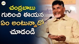 చంద్రబాబు గురించి ఈయన ఏం అంటున్నాడో చూడండి   Citizens About ChandraBabu Ruling   TDP   TeluguInsider