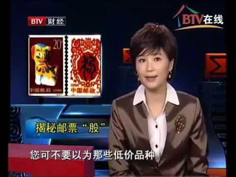 中国财经 - 投资邮票赚取回报的秘密