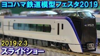 ヨコハマ鉄道模型フェスタ2019に行って来ました!(スライドショー) 2019.2.3