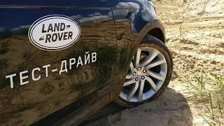 Внедорожный тест-драйв нового Land Rover Discovery 27.05.2017