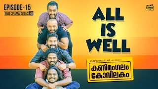 Kanimangalam Kovilakam | All is well | EP15