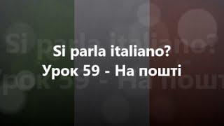 Італійська мова: Урок 59 - На пошті