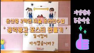 온산중 2학년 미술 온라인수업 [공익광고 포스터만들기]…