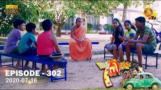 Hathe Kalliya | Episode 302 | 2020-07-16 Thumbnail