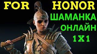 For Honor Online 1x1 - Кровожадная Шаманка
