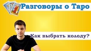 Как выбрать свою первую колоду Таро? Видео уроки по Таро