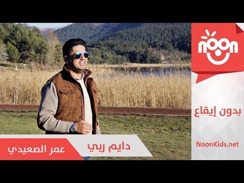 عمر الصعيدي - دايم ربي (بدون إيقاع) | Omar Alsaidie - Dayem Rabbi thumbnail