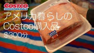アメリカ暮らしのコストコ日常購入品 サンフランシスコ・ベイエリア Costco Wholesale