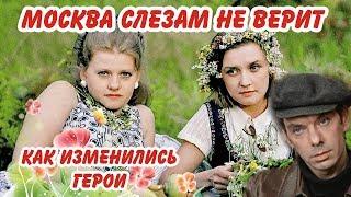 """""""Москва слезам не верит"""" 1980г. Как изменились герои / Актеры тогда и сейчас"""