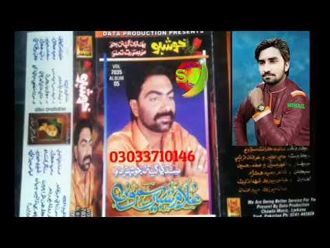 Data PRO Me 5 ALBUM SINDHI SONGS BY USTAD GHULAM SHABIR SAMOO OLD SONGS