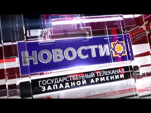 Западная Армения, рядом с армянами Арцаха.Новости 14.01.2021