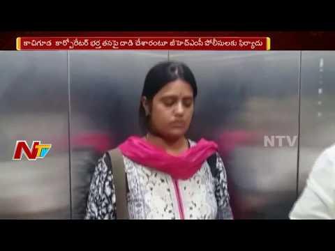 GHMC Section Officer Vani Files Complaint against Kacheguda Corporator Husband || NTV