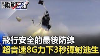 飛行安全的最後防線 超音速8G力下只有3秒彈射逃生驚悚瞬間! 關鍵時刻 20171226-3 黃創夏