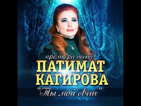 Патимат кагирова | вконтакте.