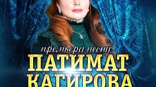 Новая песня Патимат Кагировой!!! (2018)