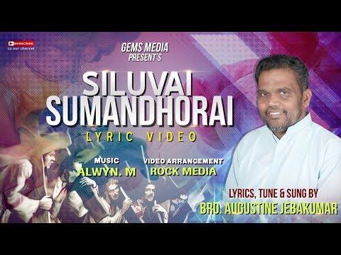 சிலுவை சுமந்தோராய் (Siluvai Sumandhorai) Lyrics Video