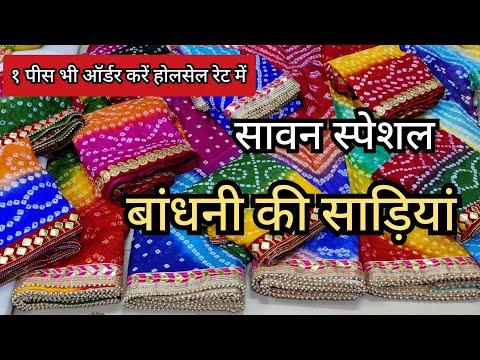 सावन के लिए राजस्थान की स्पेशल हल्की फुल्की बंधेज की साड़ियां । Latest Bandhani Sarees Gotapatti ।