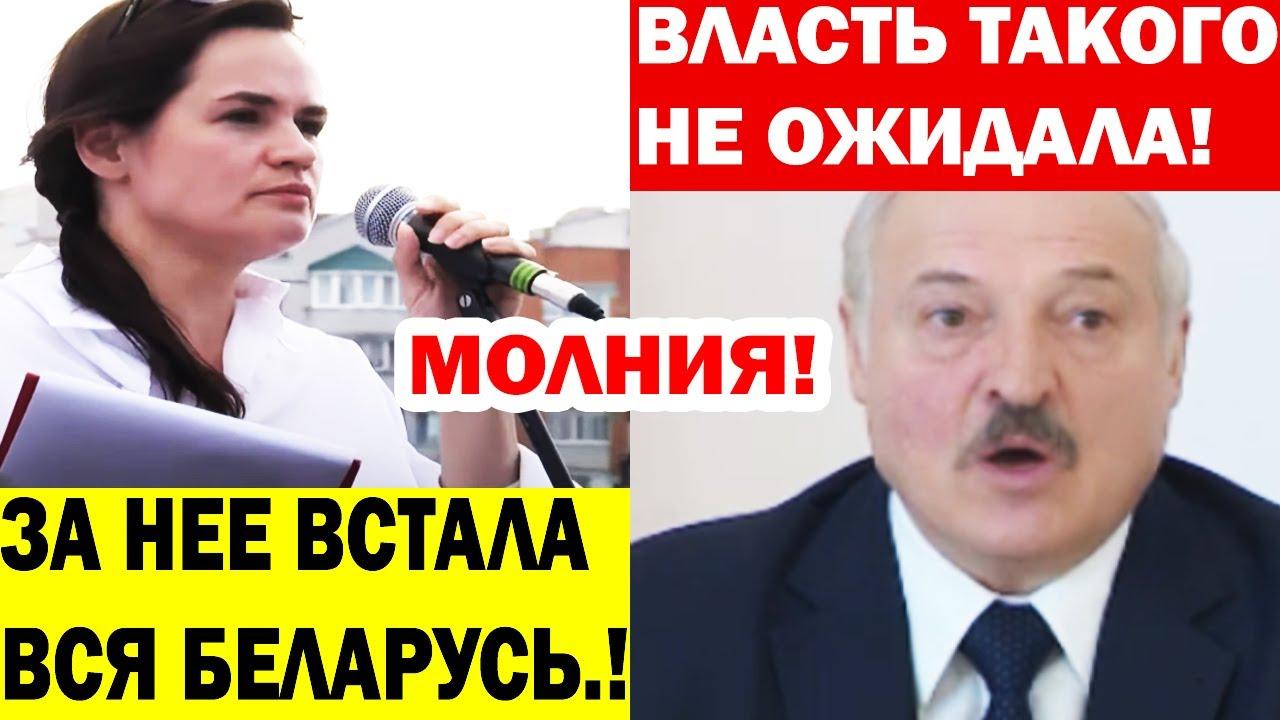Срочно..! Назван РЕЙТИНГ Тихановской..! Лукашенко будет ОШАРАШЕН..! Последние новости Беларуси