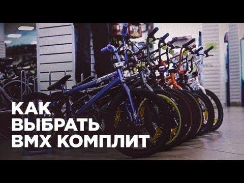 Покупаем велосипед в Спортмастер - YouTube