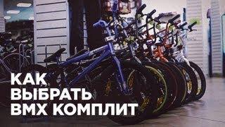 видео BMX велосипеды - что это такое?