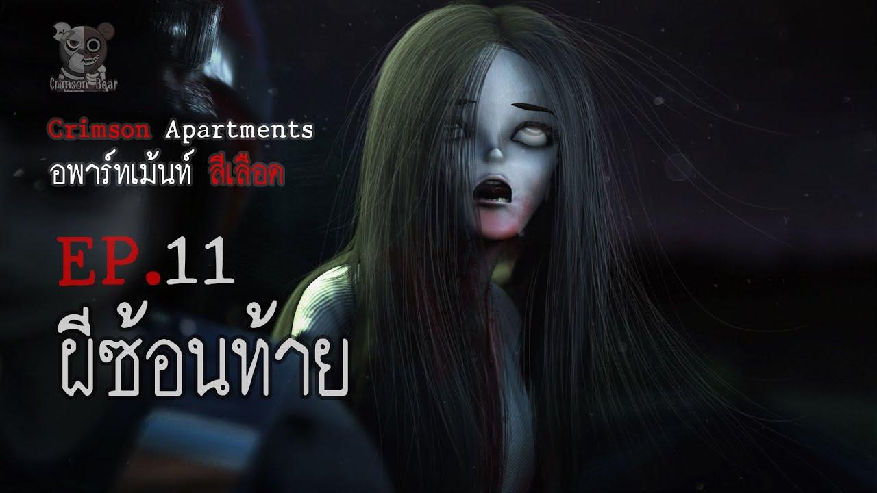 อพาร์ทเม้นท์ สีเลือด EP11 ผีซ้อนท้าย (การ์ตูนผี 3D)