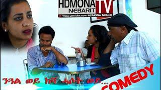 HDMONA - ንጓል ክሻ ሓሶት ወይ ..  ብ ዳኒኤል  (ጂጂ)   Ngal Ksha Hsot wey ..  by  jiji - New Eritrean Comedy 2018