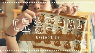 [요즘 뜨개] ep.26 롱롱롱롱롱 타임 노씨.... …