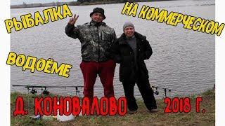 Риболовля на комерческом водоймі д. Коновалово 13 травня 2018г.