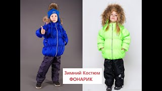 Обзор зимнего костюма 'Фонарик' Baby Best