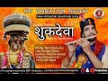 Shuk Dev (u0936u0941u0915 u0926u0947u0935) |  New Pahari Bhajan|Gurdiyal Thakur |Latest Himachali Bhakti Song Mp3
