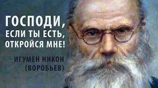«Родная душа» — документальный фильм об игумене Никоне (Воробьеве).
