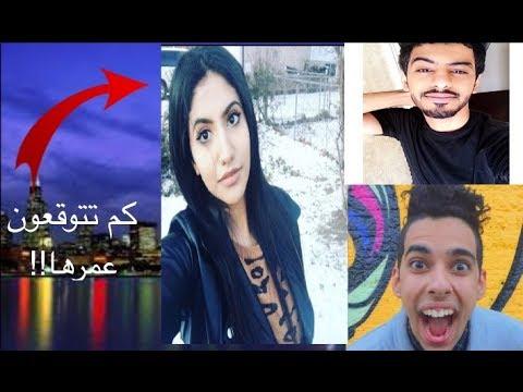اعمار اليوتيوبرز 1 كم تتوقعون عمر نور ستارز رح تنصدمون Youtube