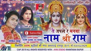 रामायण गीत-तोमेस साहू-Tai Japle Re Manwa Nam Shri Ram-Tomesh Sahu, Laxmi Kanchan-Cg Ramyan-Bhakti