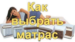 видео ОТЗЫВЫ О МАГАЗИНЕ ОТДЫХ-И-СОН.РУ