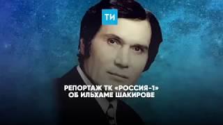 Телеканал «Россия 1» посвятил сюжет легендарному певцу Ильхаму Шакирову.